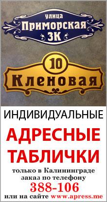 Номер на коляску в Калининграде